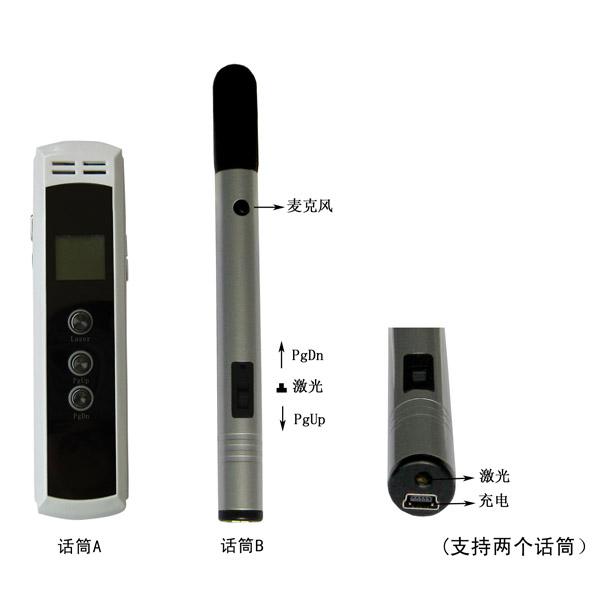三合一数字无线话筒B型